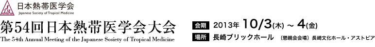 54th Annual meeting for the Japanese Society of Tropical Medicine