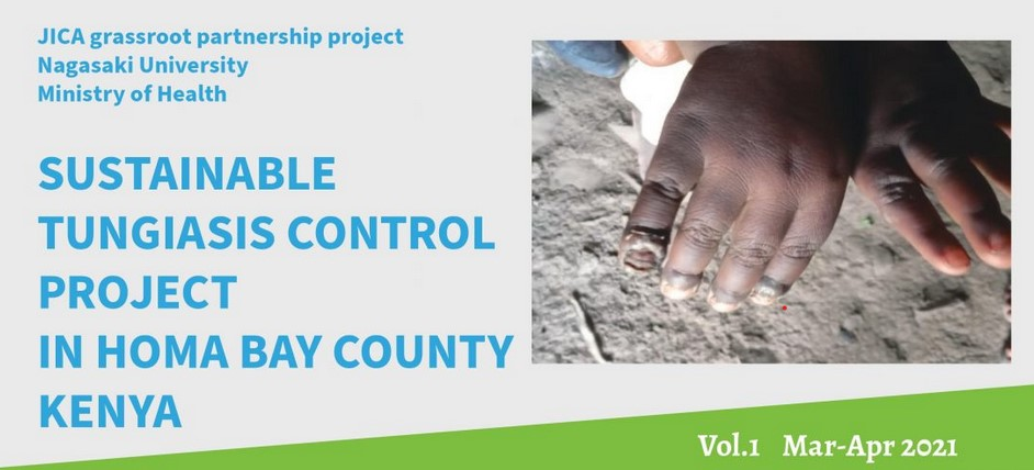 """The first newsletter of the JICA Grassroots Technical Cooperation Project, """"Sustainable tungiasis control project in Homa Bay County, Kenya,"""" has been published!"""