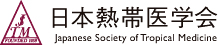 Japanese Society of Tropical Medicine
